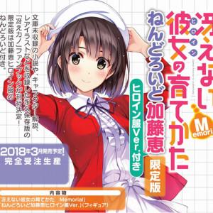 Kadokawa's Nendoroid Kato Megumi Heroine Ver